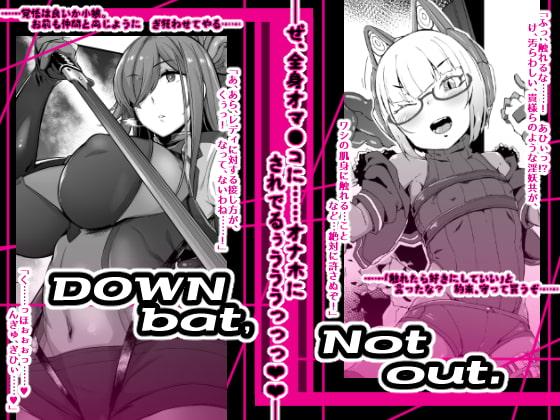 [Palette Enterprise] Down bat Not out