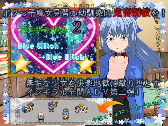 [RJ263090] オモチャ少女2 Blue Witch→Blue Bitch