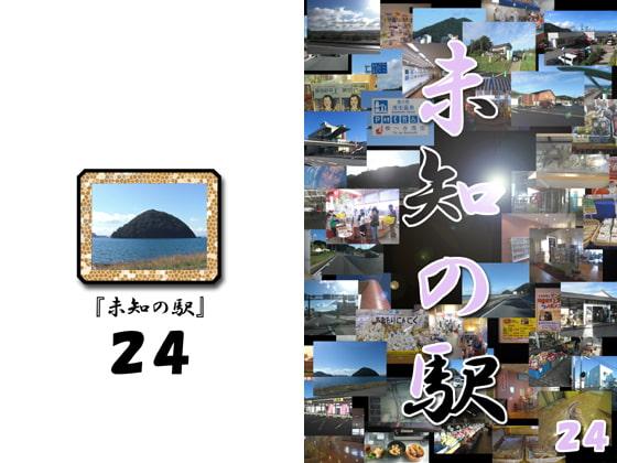 [本の島] 未知の駅24