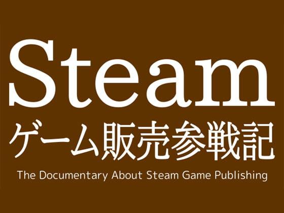 Steamゲーム販売参戦記