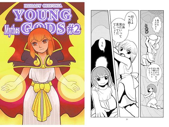 [すちぶっくす] YOUNG GODS #2