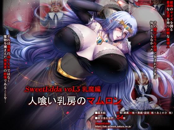 [SweetEdda] SweetEdda vol.5 乳魔編 人喰い乳房のマムロン