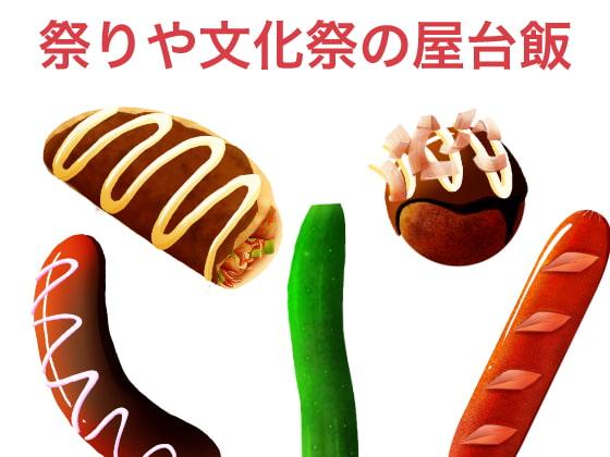 [おにかしま] 祭り・文化祭などの屋台飯