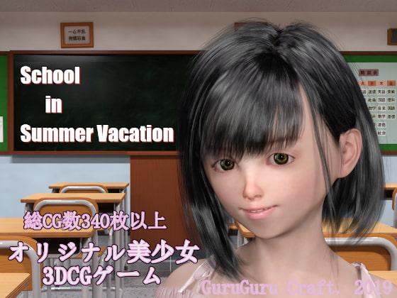 [GuruGuru Craft] School in Summer Vacation