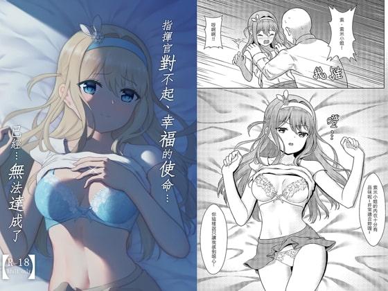 [秋荻少女] 指揮官ごめんなさい、幸福の使命...もう...達成できません【中国語版】