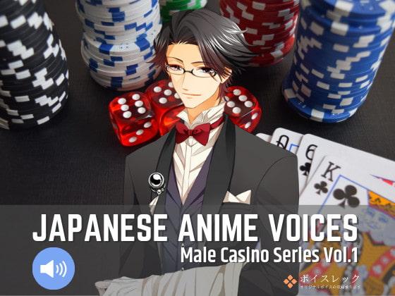 [ボイスレック] Japanese Anime Voices:Male Casino Series Vol.1