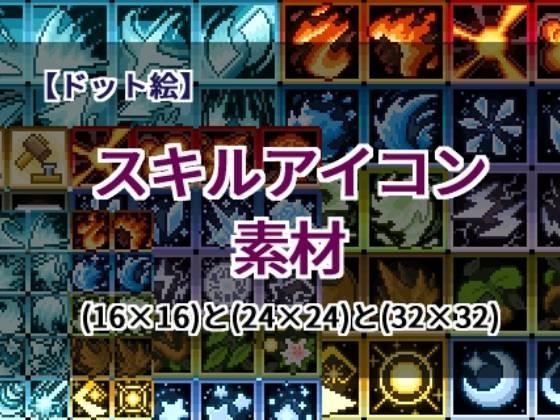 【ドット絵】スキルアイコン素材(24×24)と(32×32)
