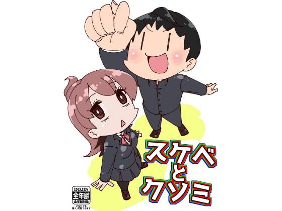 [うぇるきゃ] スケベとクソミ