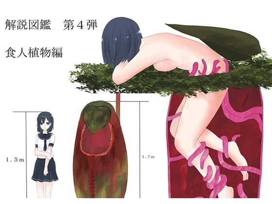 [てるてるがーる] 食人植物 解説図鑑
