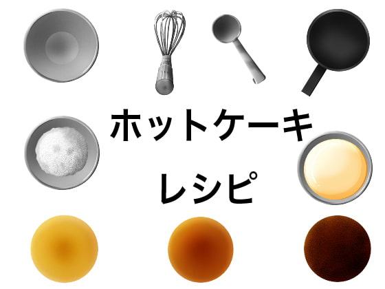 [おにかしま] ホットケーキレシピに使える素材