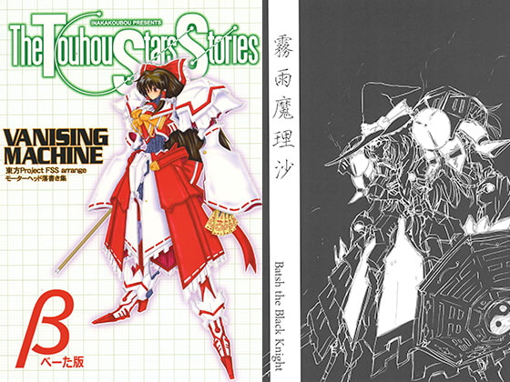 [田舎工房] The Touhou Stars Stories β版