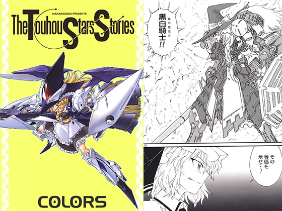 [田舎工房] The Touhou Star Stories COLORS