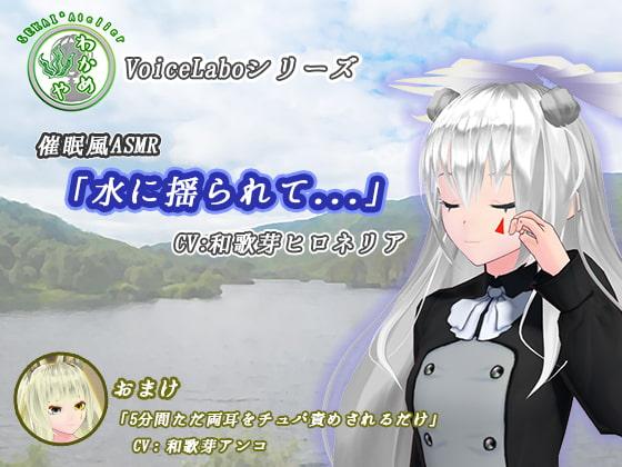[SEKAI*Atelier わかめや] 催眠風ASMR「水に揺られて...」