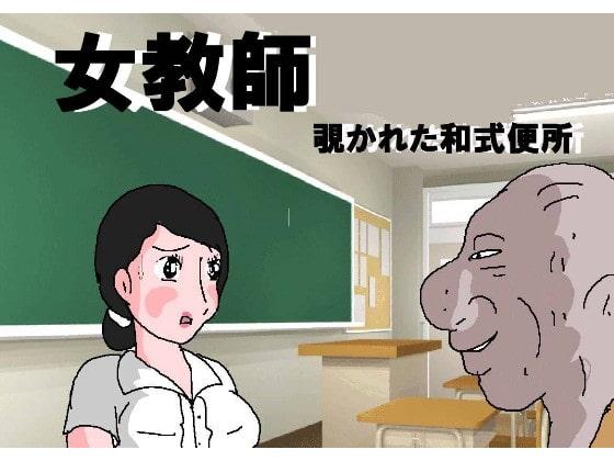 [如月むつき] 女教師 覗かれた和式便所