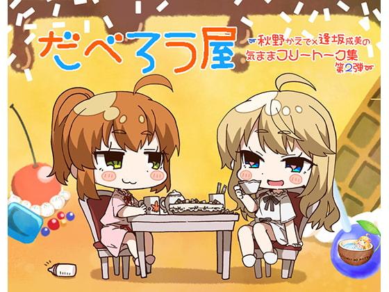 [ココナッツの夏!] だべろう屋〜秋野かえでと逢坂成美の気ままフリートーク第2弾
