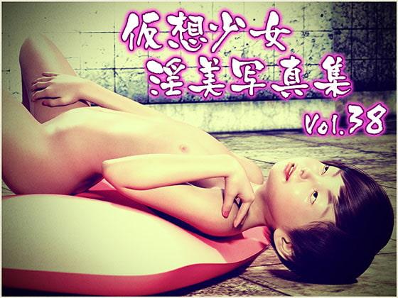 [ポザ孕] 仮想少女淫美写真集 Vol.38