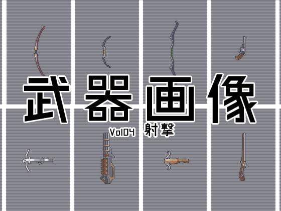 武器画像集 Vol04 射撃