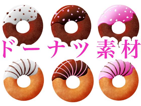 [おにかしま] ドーナツ組み合わせ素材