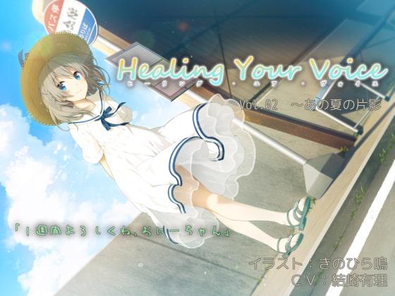 [空想科学研究所(SFL)] Healing Your Voice ~Vol.02 あの夏の片影