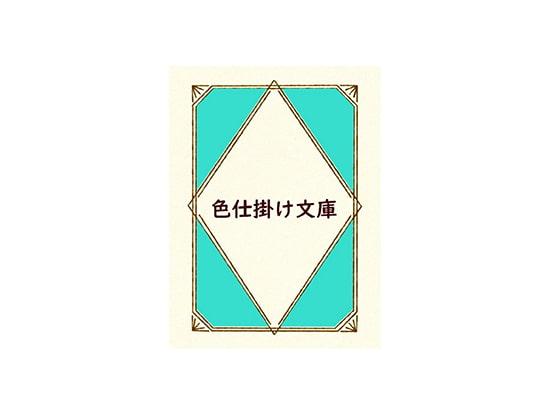 [色仕掛けまとめブログ] 色仕掛け文庫 第一巻