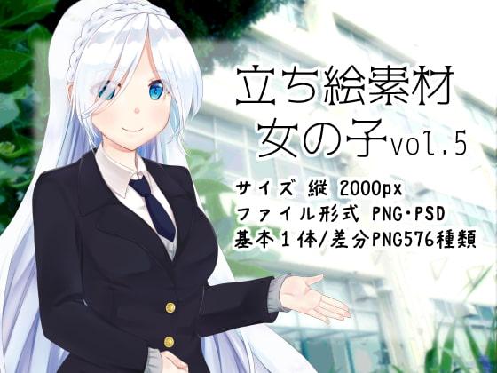 【立ち絵素材】女の子-Vol.5