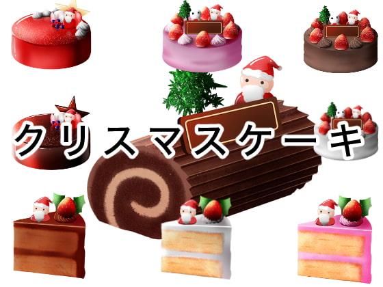 クリスマスケーキイラスト素材
