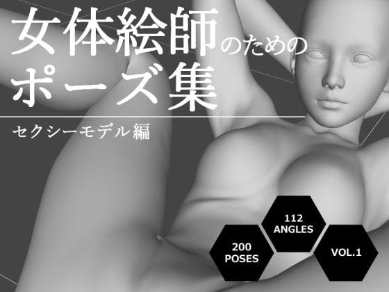 女体絵師のためのポーズ集 セクシーモデル編(商品番号:RJ268696)