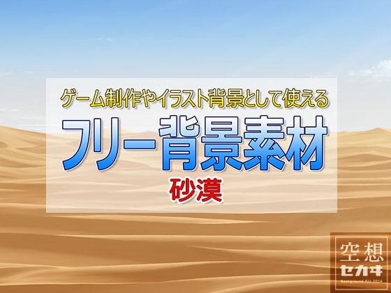 フリー背景素材/砂漠