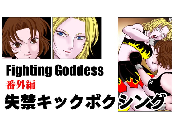 [Fighting Scene] Fighting Goddess 番外編1
