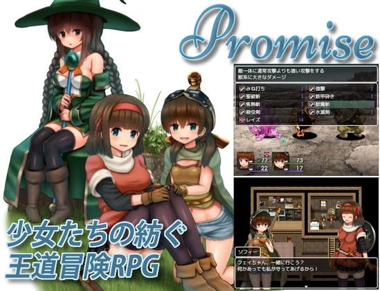 Promise(商品番号:RJ270599)