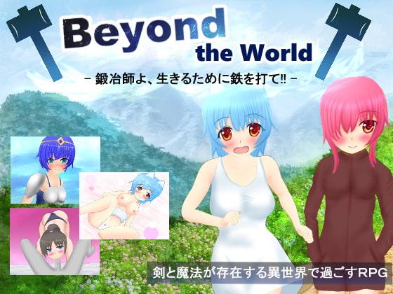 [異世界探検団] Beyond the World -鍛冶師よ、生きるために鉄を打て!!-