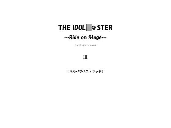 [うつり猫] IDOLM@STER ~Ride on stage~ 『マルバツベストマッチ』