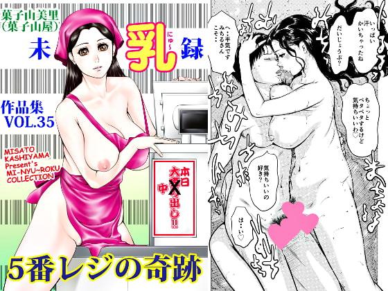 [菓子山屋] 菓子山美里 未乳(にゅ~)録作品集VOL.35 5番レジの奇跡
