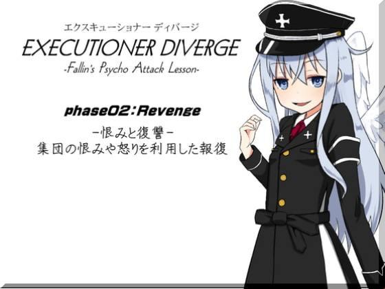 [まほー工房] エクスキューショナー ディバージ EXECUTIONER DIVERGE phase02:Revenge -恨みと復讐- 集団の恨みや怒りを利用した報復