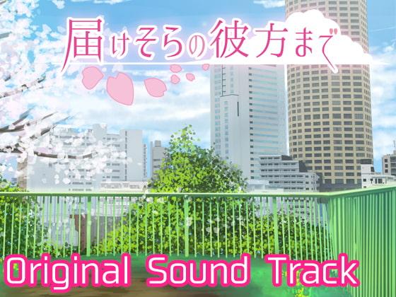 [EIME] 届けそらの彼方まで Original Sound Track