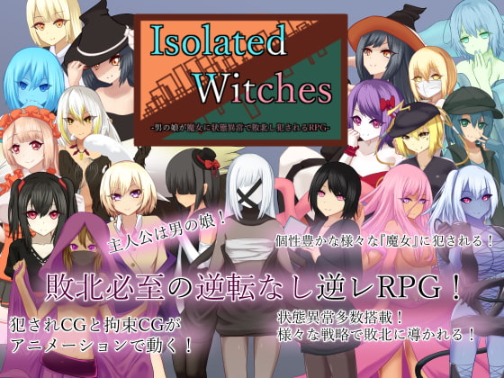 [RJ278284] Isolated Witches -男の娘が魔女に状態異常で敗北し犯されるRPG-