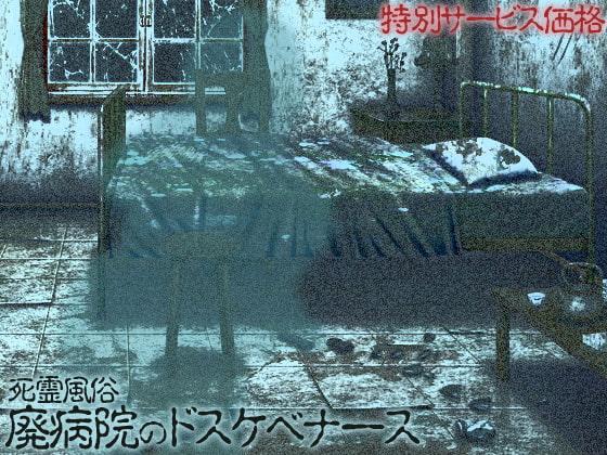 [ケチャップ味のマヨネーズ] 死霊風俗 廃病院のドスケベナース【特別価格】100