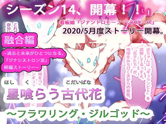 [あああっ淀ちゃんっ澄ちゃんっ] 【新シーズン】星喰らう古代花~フラワリング・ジルゴッド~