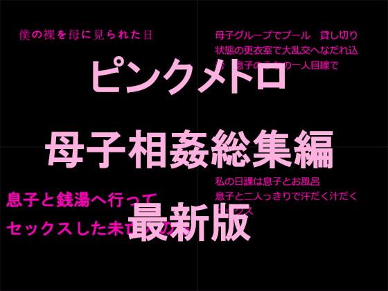 [ピンクメトロ] ピンクメトロ 母子相姦総集編 最新版