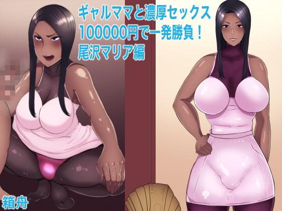 [箱舟] ギャルママと濃厚セックス3 十万円で一発勝負!尾沢マリア編