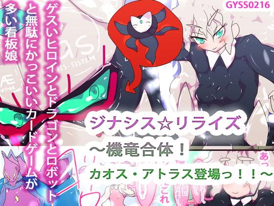 [あああっ淀ちゃんっ澄ちゃんっ] ジナシス☆リライズ~機竜合体!カオス・アトラス登場っ!!~