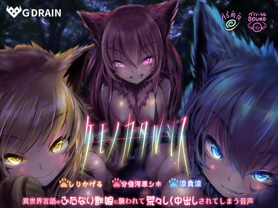 [G DRAIN] ケモノカタルシス~異世界言語のふたなり獣娘に襲われて荒々しく中出しされてしまう音声~