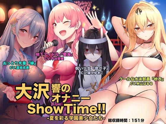 [足跡の水たまり] 大沢響の「オナニー Show Time !」-夏を彩る学園美少女たち-
