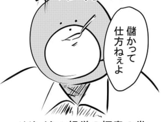 [コーンパン] クマンガ17