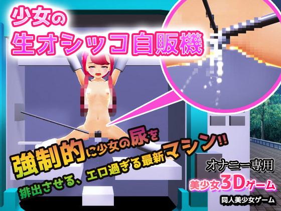[同人美少女ゲーム] 少女の生オシッコ自販機~美少女3Dゲーム