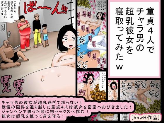 [bbwH] 童貞4人でチャラ男の超乳彼女を寝取ってみたw