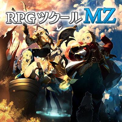 RPGツクールMZ(商品番号:RJ296831)