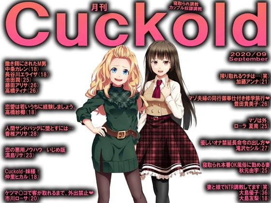 [寝取られマゾヒスト] 月刊Cuckold 2020年9月号