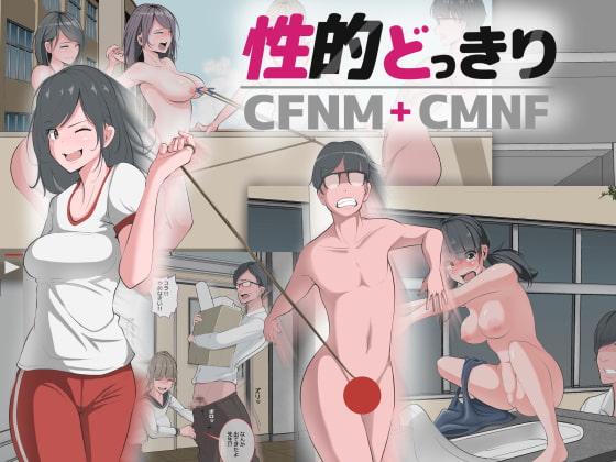 [モウデター] 性的どっきり ~CFNM  CMNF~