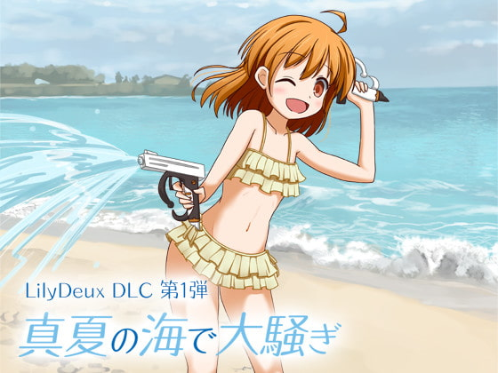 [disfact] LilyDeuxDLC 真夏の海で大騒ぎ